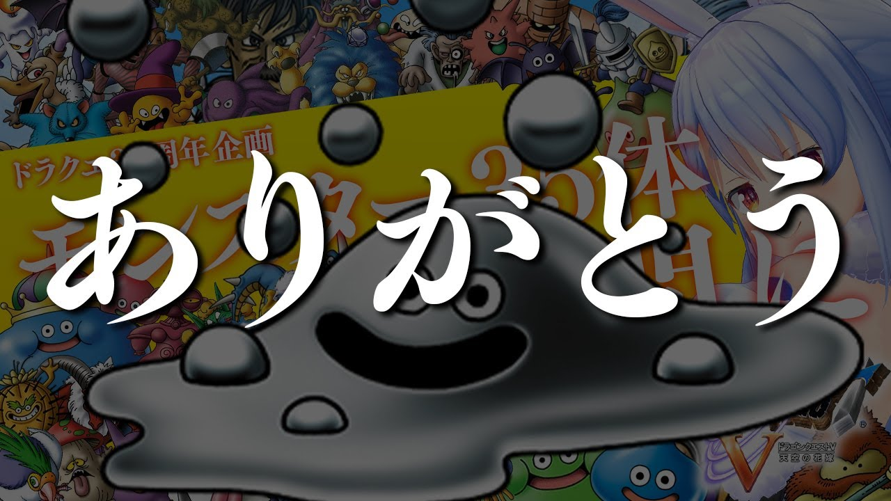[Dragon Quest 35th Anniversary]Make 35 monsters friends!  !!  !! Peko!  DAY9[Hololive / Pekora Usada]