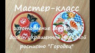 """МК по изготовлению деревянной доски, украшенной народной росписью """"Городец"""""""