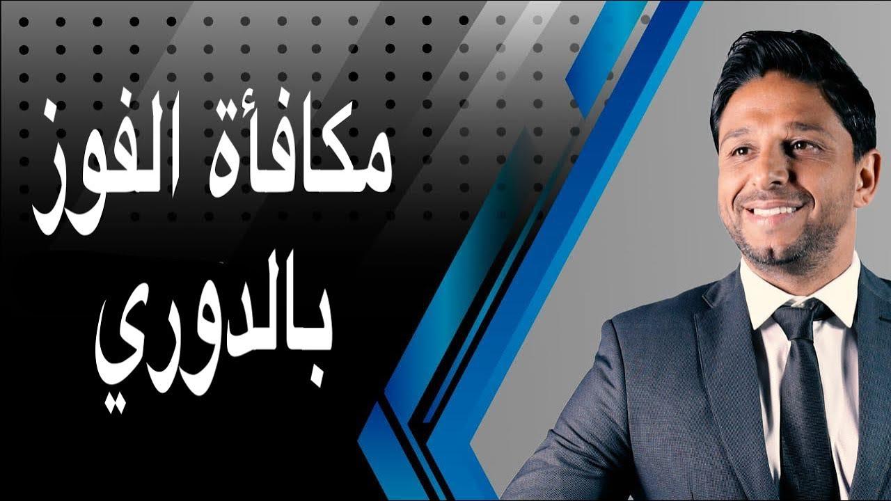 الاهلي يرسم مكافأة الفوز بالدوري لـ فايلر .. و موسيماني ...
