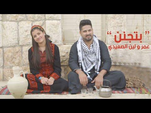 عمر و لين الصعيدي - بتجنن Omar & Leen AlSaidie - Betjannen thumbnail