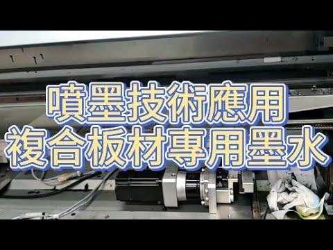噴墨技術應用 複合板材專用墨水