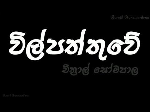 Wilpattuwe - Chitral Somapala [Lyrics]  [4:09]