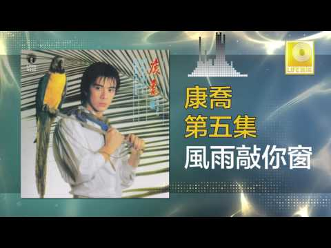 康乔 Kang Qiao - 風雨敲你窗 Feng Yu Qiao Ni Chuang (Original Music Audio)