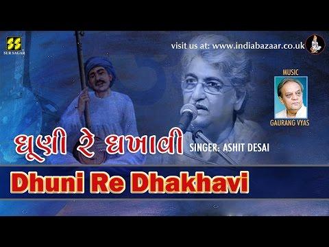 Dhuni Re Dhakhavi: Bhajan by Ashit Desai | Music: Gaurang Vyas
