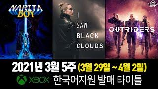 2021년 3월 5주 / XBOX 한국어지원 발매 타이…