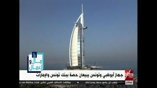 مال وأعمال | جهاز أبو ظبي وتونس يبيعان حصة ببنك تونس والإمارات