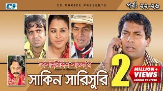 Shakin Sharishuri | Episode 22 - 26 | Bangla Comedy Natok | Mosharaf Karim | Chanchal