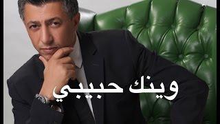 عمر العبداللات - وينك حبيبي