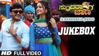 Sundaranga Jaana Video Jukebox | Ganesh, Shanvi Srivastava | B.Ajaneesh Loknath