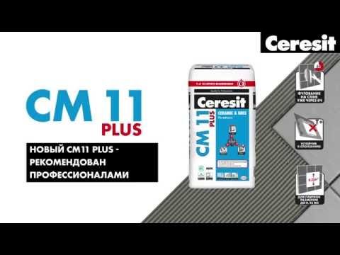 новый Ceresit  СМ 11 PLUS