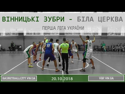 Перша ліга | Вінницькі Зубри - БК Біла Церква | 20.10.2018