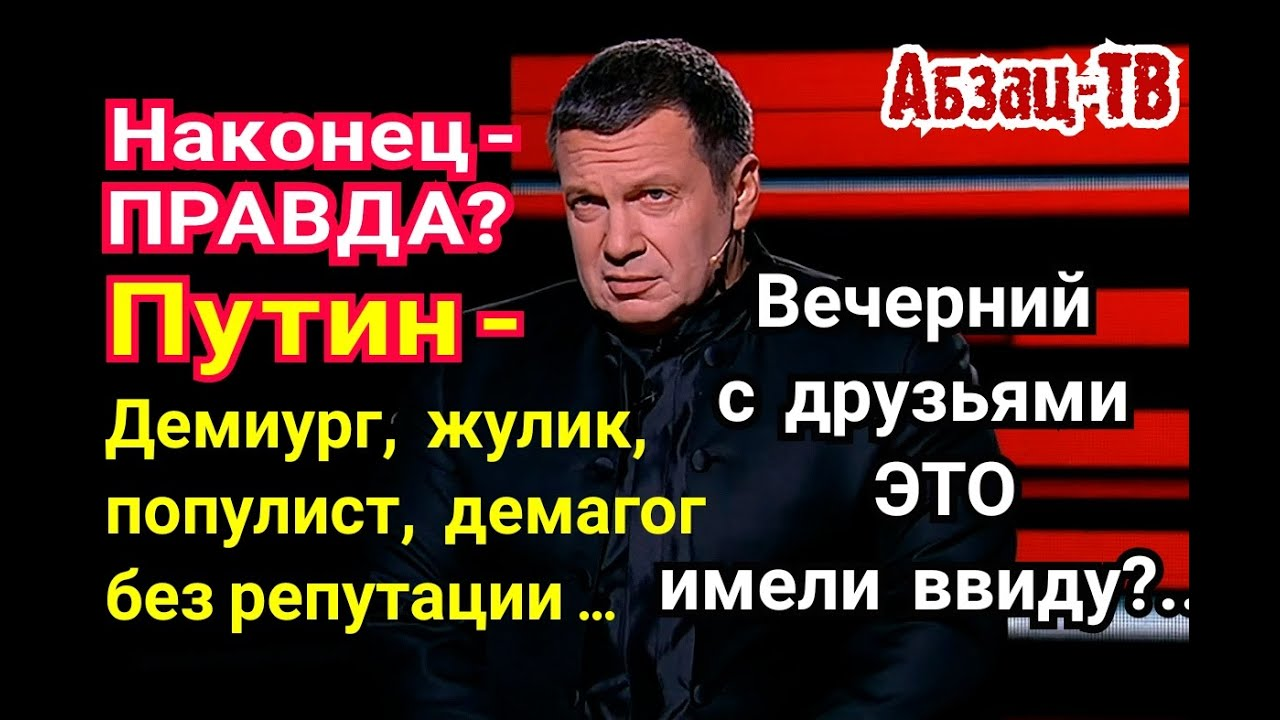 "Вечерний с друзьями ""PA3MA3AЛИ"" Путина! Наконец, рассказали ПРАВДУ о его СУЩHOCTИ?"