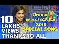 Telangana Formation Day 2018 Special Song | By Sravana Bhargavi, Satya Sagar Polam - TeluguOne