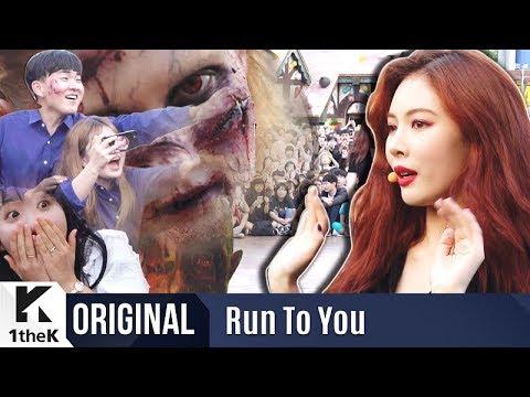 RUN TO YOU(런투유): HyunA(현아) _ BABE(베베)