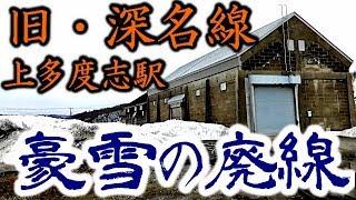 【豪雪の廃線】深名線03上多度志駅跡を現地調査+実況車載動画