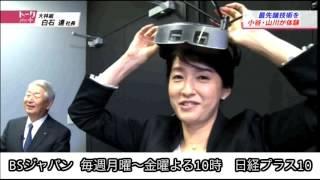 「建設現場を進化させる大林組 次に狙う未来はエネルギー!?」(2016.1.22) 日経プラス10 トークplus