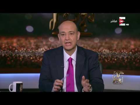 عمرو اديب: مفيش مذيع فى مصر مسألش عليا وأوجه لجميعهم الشكر