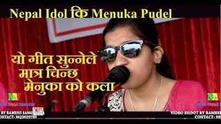 MENUKA PAUDEL | New Song | Live in Radio Nepal  योsong सुन्नेले मात्र चिन्छ मेनुकाको कला