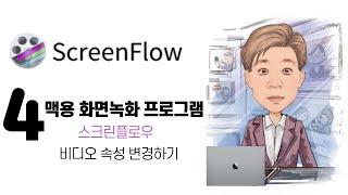 Screenflow9 스크린플로우 맥용 화면녹화 프로그…