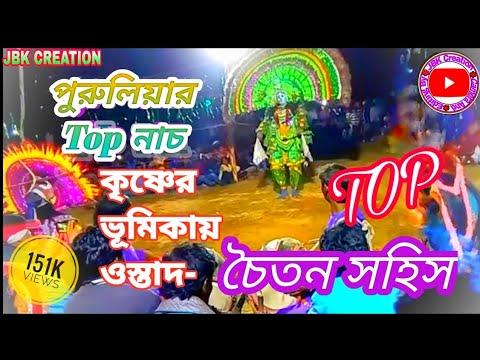 Purulia chow dance with chaitan sahish...