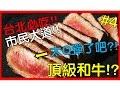 【台灣旅遊-台北美食】台北市民大道頂級美食!?這口感...也太Q彈了吧!?|Taiwanese cuisine|台湾美食|台湾食品|