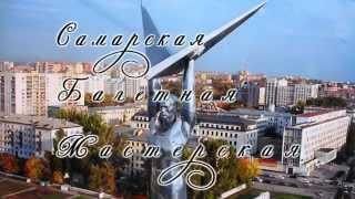 Самарская Багетная Мастерская - Классика багетного искусства(Самарская багетная мастерская «СБМ», основана в 1998 году, занимается созданием целого ряда изделий, связанн..., 2014-03-26T18:15:16.000Z)