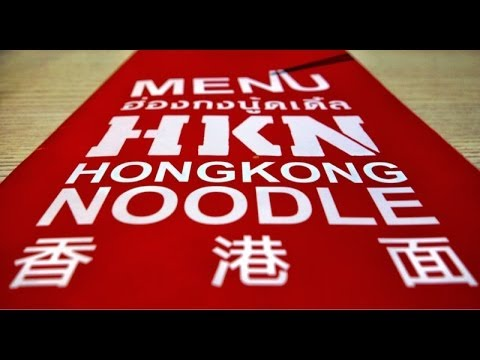 แฟรนไชส์ Hongkong Noodle น่าลงทุน!