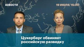 Цукерберг обвиняет российскую разведку
