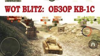 WOT Blitz - танк КВ-1С, обзор и как играть (World of Tanks Blitz)(Небольшой гайд по тяжелому танку КВ-1с в игре WOT Blitz. Как играть, пушки и примеры парочки боёв., 2015-01-31T13:59:33.000Z)