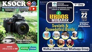 Posot Thangal 4th Uroos Mubarak - Swalath Majlis & Burda Majlis  (Day 1) @ Malhar Posot  22-08-2019