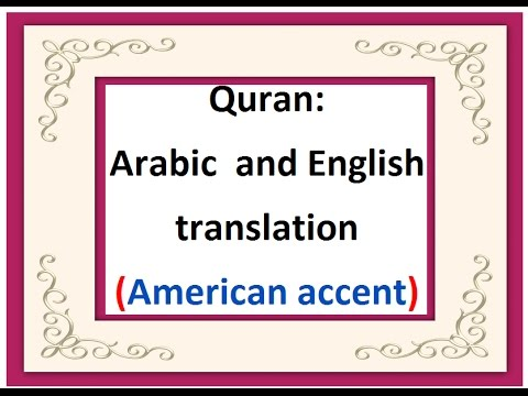 Quran: 33. Surat Al-'Aĥzāb (The Combined Forces) Arabic and English translation