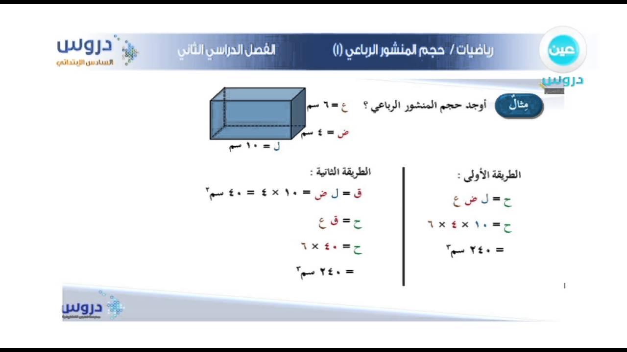 السادس الابتدائي الفصل الدراسي الثاني رياضيات حجم المنشور الرباعي Youtube