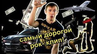САМЫЙ ДОРОГОЙ РОК-КЛИП!