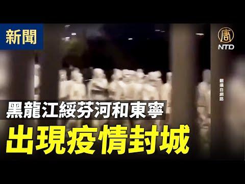 中国多地疫情爆发 黑省东宁封城 人车禁离开
