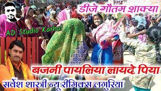 बजनी पायलिया लायदे पिया !! Sarvesh Shastri Dj Song    Bajni Payaliya Lade Piya    Dj Gautam ShakYa