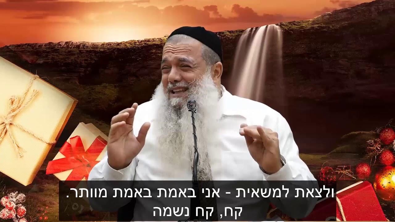 הרב יגאל כהן | תפתח ת'עיניים ותראה כמה מתנות בורא עולם שופך עליך, יא ראבי!
