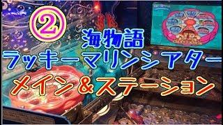 【メダルゲーム】海物語ラッキーマリンシアター ② メイン&ステーション【JAPAN ARCADE】