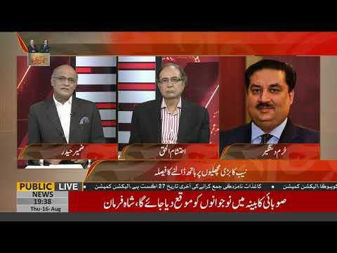 Gaddari karnay walon ky khilaf PMLN koi...