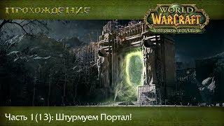 Прохождение World of Warcraft, Часть 13: штурмуем Тёмный портал