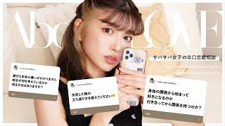 【恋愛相談Q&A✨】サバサバ女子の辛口恋愛相談!!