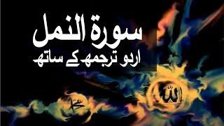 Surah An-Naml with Urdu Translation 027 (The Naml)