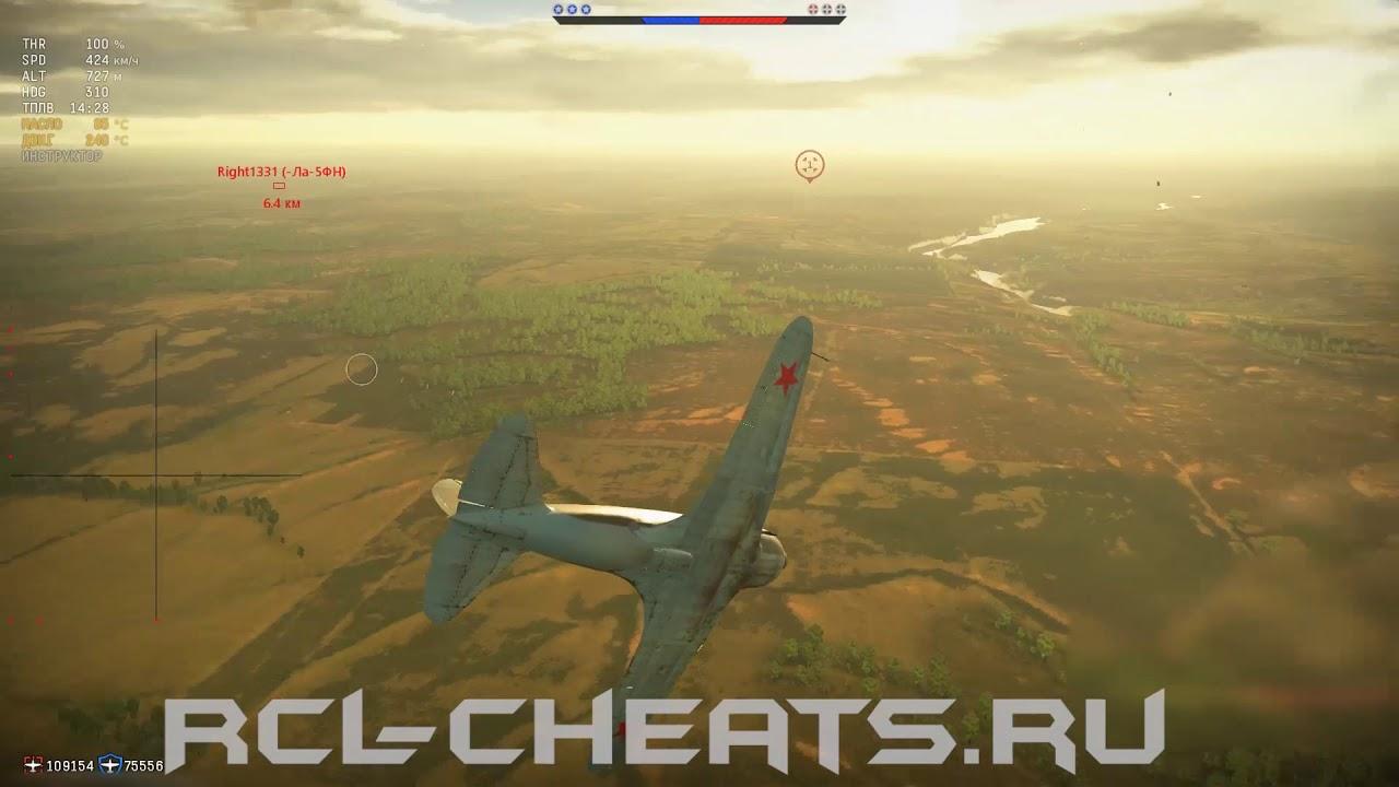 aim для war thunder самолеты