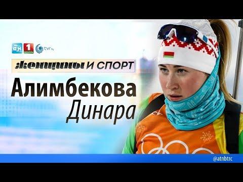 Динара Алимбекова. Женщины