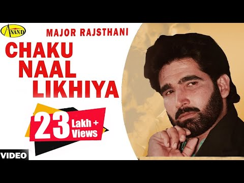 Chaku Naal Likhiya I Major Rajsthani I Latest  Punjabi Song 2018 l Anand Music