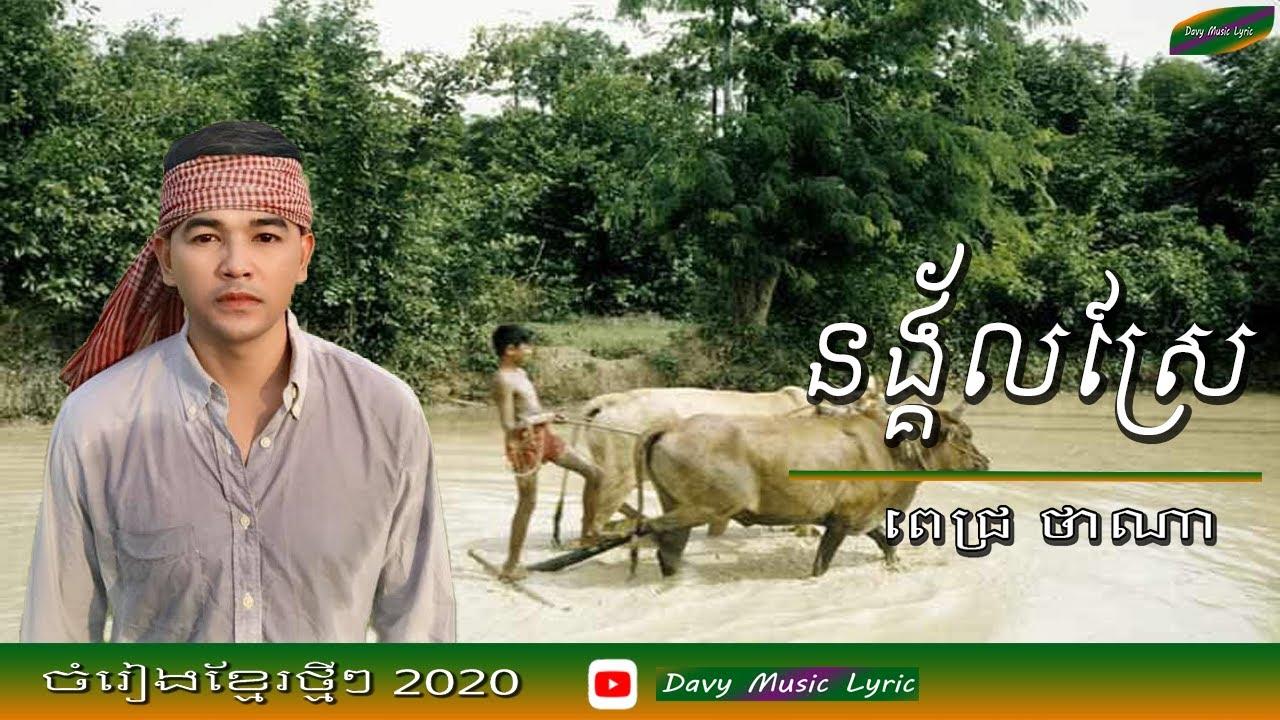 នង្គ័លស្រែ [ពេជ្រ ថាណា] ចំរៀងខ្មែរថ្មីៗ 2020/Rice field plow