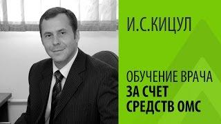 И.С. КИЦУЛ: ОБУЧЕНИЕ ВРАЧА ЗА СЧЕТ СРЕДСТВ ОМС