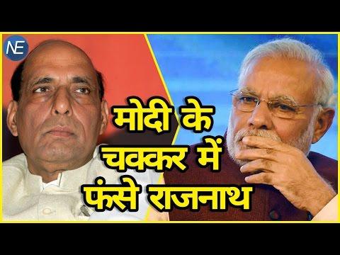Narendra Modi की एक गलती से फंस गए  Rajnath Singh, देखें वीडियो