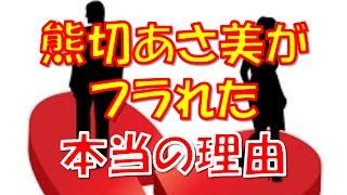 【三角関係 破局】片岡愛之助が熊切あさ美との交際に終止符を打った本当...