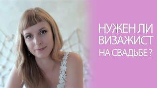 1. Свадебный визажист / Нужен ли визажист на свадьбе ?(, 2015-07-07T19:06:45.000Z)
