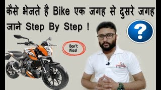 How To Transport Two Wheeler From Indian Railway( in Hindi ) Train से Bike कैसे भेजे Digital Bihar